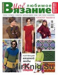 """Каталог """"Мое любимое вязание""""  №2 2015"""