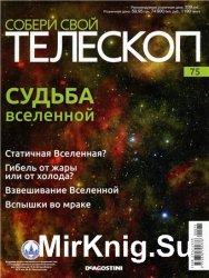 Собери свой телескоп № 75. Судьба вселенной