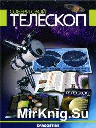 Собери свой телескоп. Выпуски 1-75