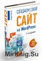 Создаем свой сайт на WordPress.  2-е издание