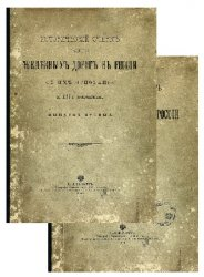 Исторический очерк развития железных дорог в России с их основания по 1897  ...