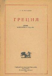 История античного общества. Греция