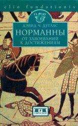 Норманны: от завоеваний к достижениям. 1050-1100 гг