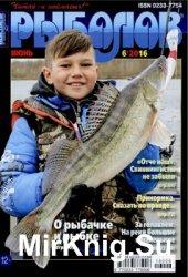 Рыболов № 6 2016