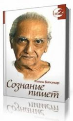 Нисаргадатта Махарадж - Знаки на пути. Переживание учения на опыте. Сознани ...