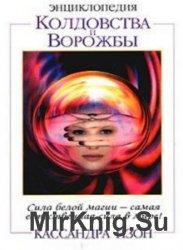 Энциклопедия колдовства и ворожбы