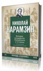 История государства Российского в 12-и томах  (Аудиокнига)