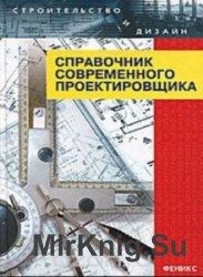 Справочник современного проектировщика. 7-е издание