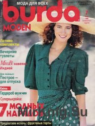 Burda moden №7, 1989