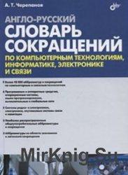Англо-русский словарь сокращений по компьютерным технологиям, информатике,  ...