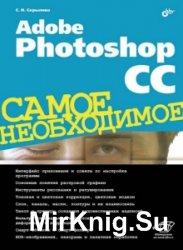 Adobe Photoshop CC. Самое необходимое (+CD)