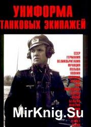 Униформа танковых экипажей 1916-1980 г.г.
