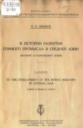 К истории развития горного промысла в Средней Азии