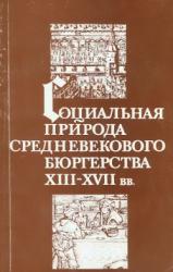 Социальная природа средневекового бюргерства XIII-XVII вв.