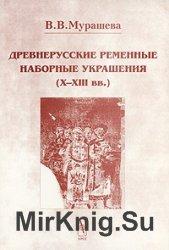 Древнерусские ременные наборные украшения (Х-XIII вв.)