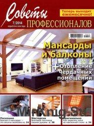 Советы профессионалов №7 2014