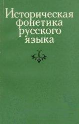 Историческая фонетика русского языка