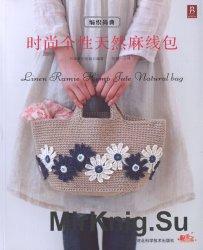 Linen Ramie Hemp Jute Natural Crochet Bags
