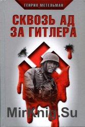 Сквозь ад за Гитлера