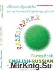 Russian-English Phrasebook / Русско-английский разговорник