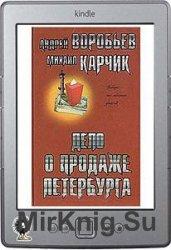 Дело о продаже Петербурга