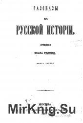 Рассказы из русской истории. Книга 3