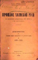 Прошлое Холмской Руси по архивным документам