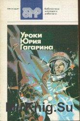 Уроки Юрия Гагарина