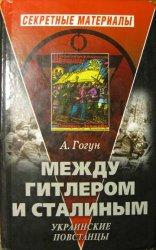 Между Гитлером и Сталиным. Украинские повстанцы