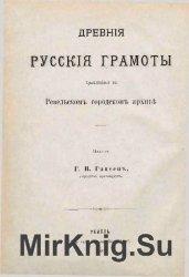 Древние русские грамоты, хранящиеся в Ревельском городском архиве