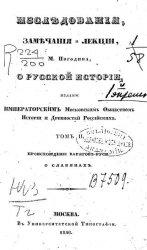 Исследования, замечания и лекции о русской истории. Т.2. Происхождение варя ...