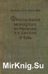Феодальная монархия во Франции и в Англии X-XIII в.