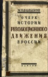 Очерк истории революционного движения в России