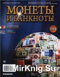 Монеты и Банкноты №-194