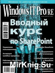 Windows IT Pro/RE - № 1, 2016