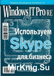 Windows IT Pro/RE - № 2, 2016