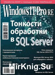 Windows IT Pro/RE - № 3, 2016