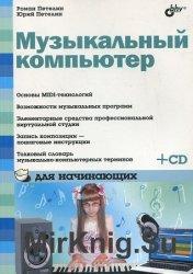 Музыкальный компьютер для начинающих (+CD-ROM)