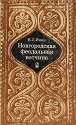 Новгородская феодальная вотчина (Историко-генеалогическое исследование)