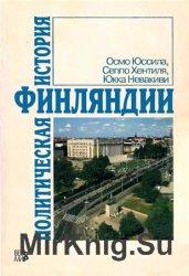 Политическая история Финляндии 1809-1995