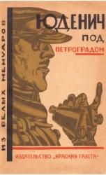 Юденич под Петроградом. Из белых мемуаров
