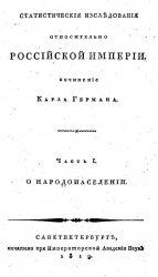 Статистические исследования относительно Российской империи. Ч.1. О народон ...