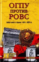 ОГПУ против РОВС. Тайная война в Париже. 1924–1939