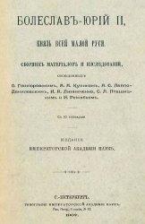 Болеслав-Юрий ІІ, князь всей Малой Руси. Сборник материалов и исследований
