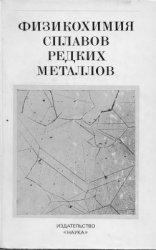 Физикохимия сплавов редких металлов