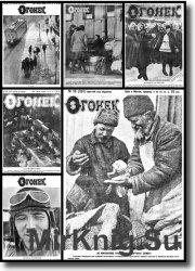 Огонёк (1927-1928) №22, 39, 10, 15, 22, 30, 31, 52