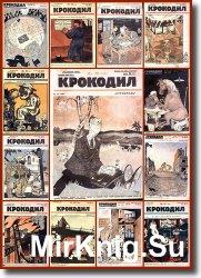Крокодил (1926) 16 номеров