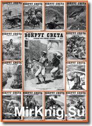 Вокруг света (1930) №1-23