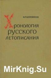 Хронология русского летописания