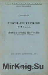 Месопотамия на рубеже V-VI вв. н.э. (Сирийская хроника Иешу Стилита как ист ...